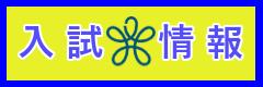 近大高専入試特設サイト