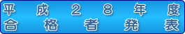 H28本科・編入学試験合格発表