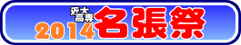 2014年高専名張祭公式サイトバナー