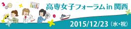 高専女子フォーラム2015 in 関西