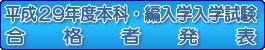 H29本科・編入学試験合格発表
